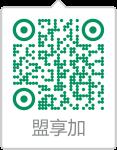 盟享加微网站